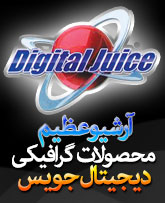 digital juice , دیجیتال جویس